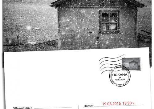 """Представяне на албум """"Домът на човека"""" - снимка 1"""